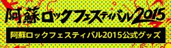阿蘇ロックフェスティバル2015公式グッズ