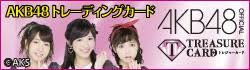 トレーディングカード | AKB48