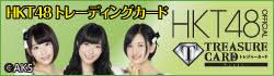 トレーディングカード | HKT48