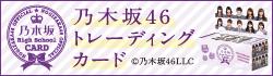 トレーディングカード | 乃木坂46