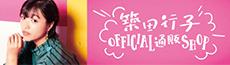 築田行子オフィシャル通販ショップ