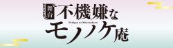 舞台(ステージ)「不機嫌なモノノケ庵 」