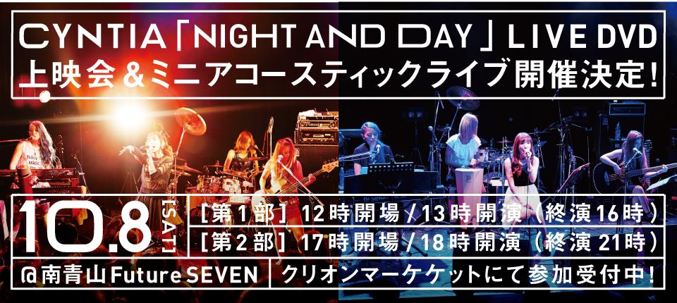CYNTIA「NIGHT AND DAY」LIVE DVD上映会&ミニアコースティックライブ
