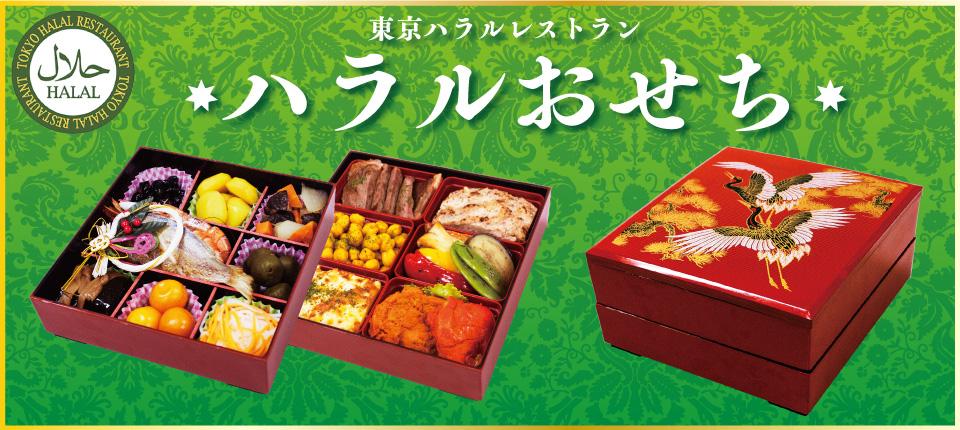 東京ハラルレストラン ハラルおせち