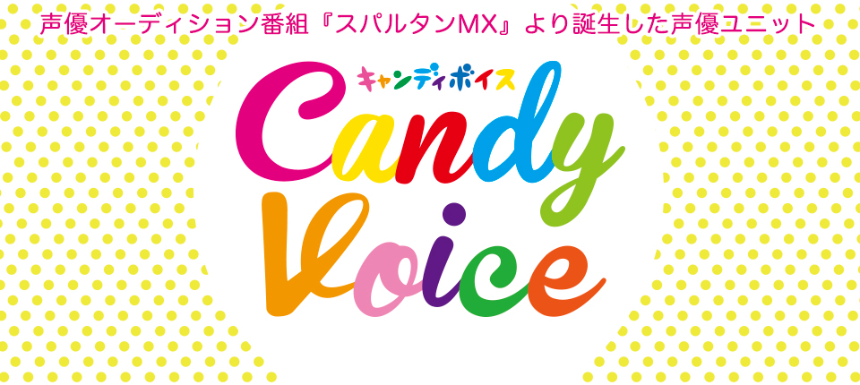 Candy Voice 公式グッズ