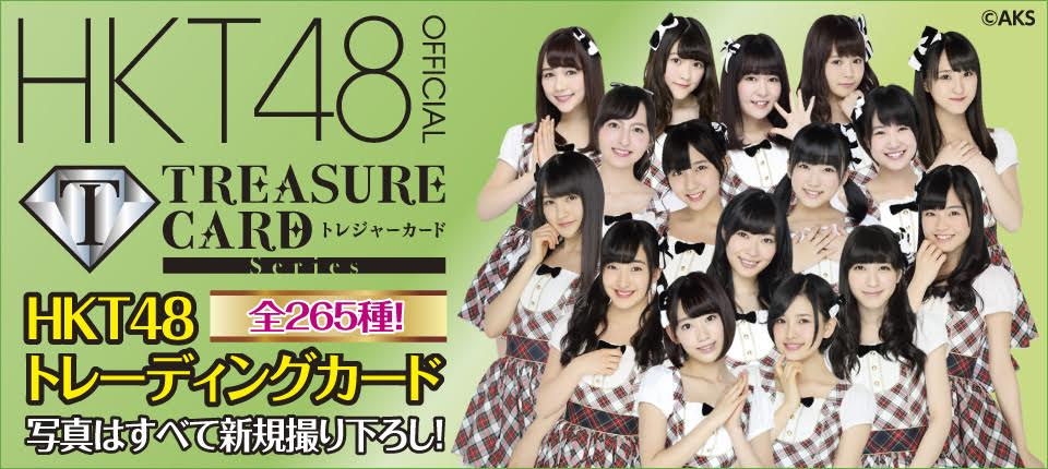 TRESURE CARD | HKT48
