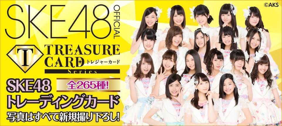 トレーディングカード | SKE48