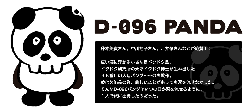 D-096 PANDAドクロパンダ公式グッズ