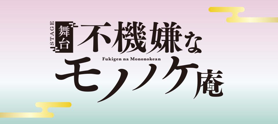 舞台(ステージ)「不機嫌なモノノケ庵 」オフィシャルグッズ